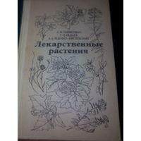 Лекарственные  растения  1983 год напишите ваше предложение?