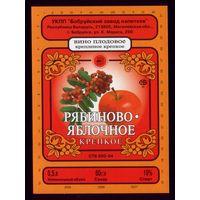 Этикетка Чернило Рябиново-яблочное Бобруйск