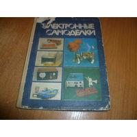 Электронные самоделки 1985