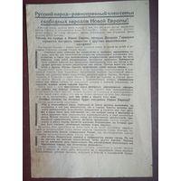 Немецкая листовка. РОА. 1943 г.