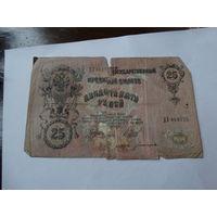 25 рублей 1909 года Россия (Шипов-богатырев)