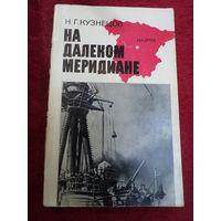 Н.Г. Кузнецов. На далеком меридиане. 1971 г.
