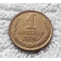 1 копейка 1991 М СССР #13