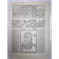 """Віра Батьків"""" - видання украінськоі греко-католицькоі церкви. (10). 29 липня 1990."""