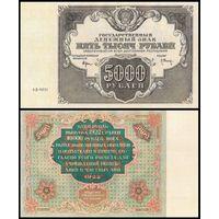 [КОПИЯ] 5000 рублей 1922г.