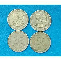 Украина 50 копеек 1992 год