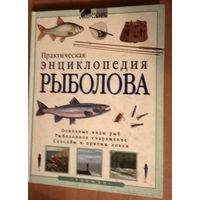 Практическая энциклопедия рыболова.