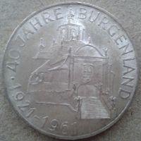 25 шилингов 40 лет Бургенланду. Австрия Серебро 1961