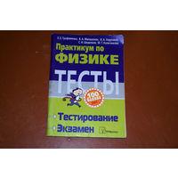 Е.Е.Трофименко,В.А.Малашонок.И.А.Хорунж ий.С.И.Шеденков.М.Т.Колесникова Практикум по физике. Тесты.
