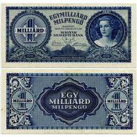 Венгрия. 1 000 000 000 мильпенго (образца 1946 года, P131)
