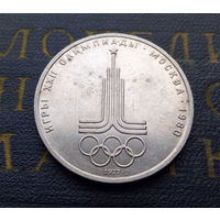 1 рубль 1977 г. Эмблема Московской Олимпиады #01