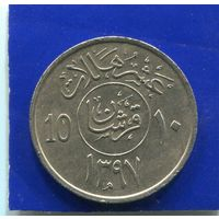 Саудовская Аравия 10 халала 1977