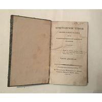 Хрiстiанское чтенiе 1823 С.-Петербург Кожаный корешек тиснение