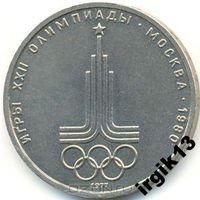 1 рубль 1980 года Эмблема игр