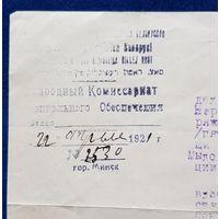 Редкая бумага. Минск 1921 год. Народный комисариат. Бланк на 4 языках