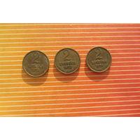 2 копейки СССР 1973