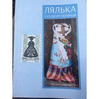 Лялька у культуре Украинцев