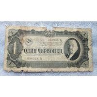 СССР 1 червонец. 1937г. 098039 ЕР.  распродажа