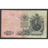 25 рублей 1909 Коншин - Сафронов БН 680972 #0014
