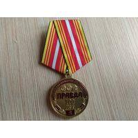 Медаль юбилейная, памятная, от КПРФ...