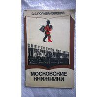 С.Е. Поливановский  Московские книжники