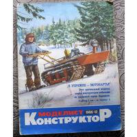 Моделист-конструктор номер 12 1986