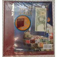 Монеты и банкноты выпуск 3 с альбомом