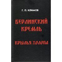 Берлинский кремль. Крылья холопа (твёрд. пер.)