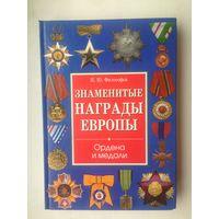 Философов И. Ю. - Знаменитые награды Европы. Ордена и медали