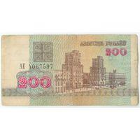 Беларусь, 200 рублей 1992 год, серия АЕ.