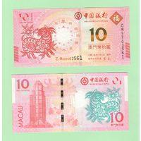 Банкнота Макао 10 патак 2015 UNC ПРЕСС Год Козы Банк Китая