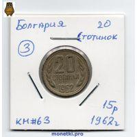 20 стотинок Болгария 1962 года (#3)