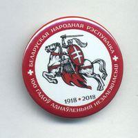 100 год БНР