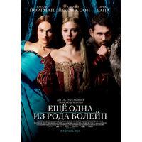 Еще одна из рода Болейн / The Other Boleyn Girl. Фильм