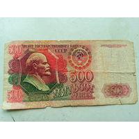 Банкнота 500 руб НБ СССР 1992 г