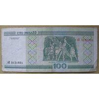 100 рублей серии эП 5121931