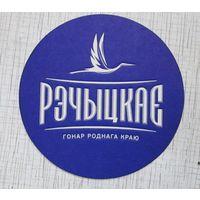 Подставка под пивной бокал Речицкое