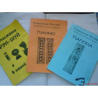 3 брошюры о Фэн -Шуе