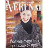 """Журналы по вязанию """"Verena"""" (разные номера), с инструкциями и схемами."""