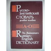 Русско-английский словарь делового человека в 2- томах (всего 80000 слов) 1994г