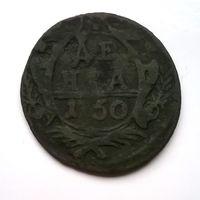 Денга 1750 г.