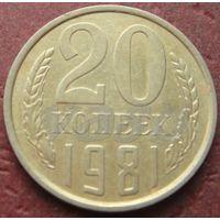 4213:  20 копеек 1981 медно-никелевый сплав