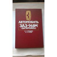 """Книга автомобиль ЗАЗ-968М""""Запорожец"""""""