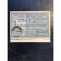 1 всеросийская лотерея центрального комитета всероссийского союза увеченых воинов 1 класс 3 рубля 15 копеек 1918 год UNC ПРЕСС