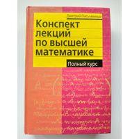 Дмитрий Письменный Конспект лекций по высшей математике. Полный курс