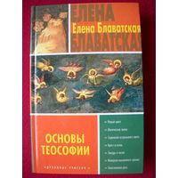 Елена Блаватская. Основы теософии. 2003 г.