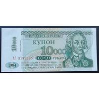Приднестровье. 10 000 рублей 1998 [UNC]