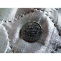5 и 10 коп 1823 г