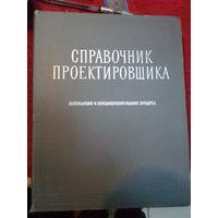 Справочник проектировщика. Вентиляция и кондиционирование. 1969 г.