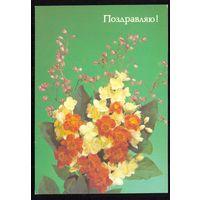 СССР 1989 ДМПК Поздравляю цветы чистая